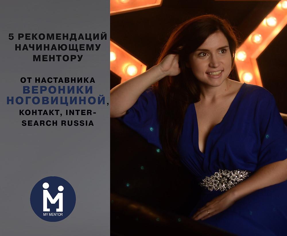 Пять рекомендаций начинающему ментору от наставника Вероники Ноговициной, руководителя нескольких практик в HR-Агентстве для подбора топ-менеджеров Контакт, Intersearch Russia.