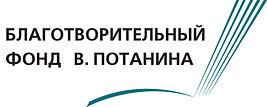 Фонд Потанина