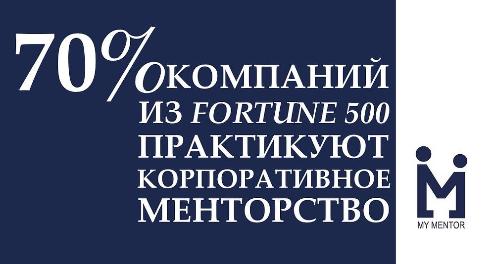 70% компаний из Fortune 500 практикуют корпоративное менторство