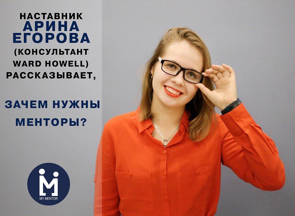 Наставник Арина Егорова (Ward Howell) рассказывает, зачем нужны менторы