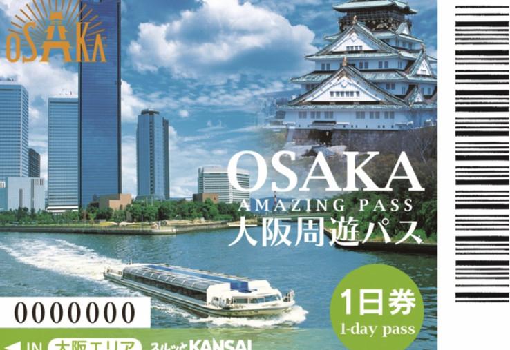 9. Osaka Amazing Pass.jpg