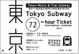 Tokyo Subway.png