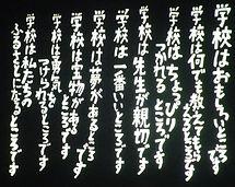 夜間中学 作文.jpg