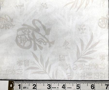 Peony Dance - Japense Characters