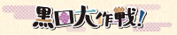 2019_02_3_kurodadaisakusen.png