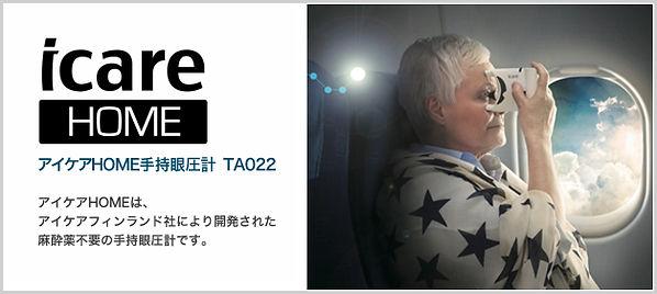 key_icare_home.jpg