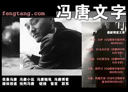feentang.com
