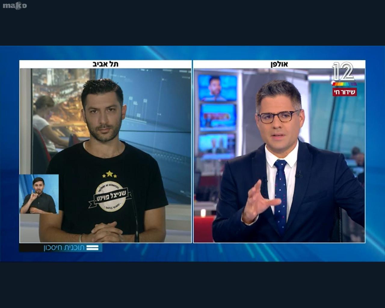 תרגום מהדורת חדשות ערוץ 12