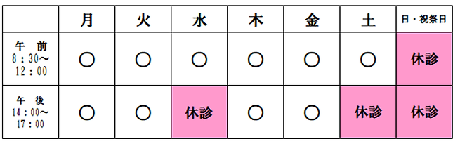 診療時表②.png