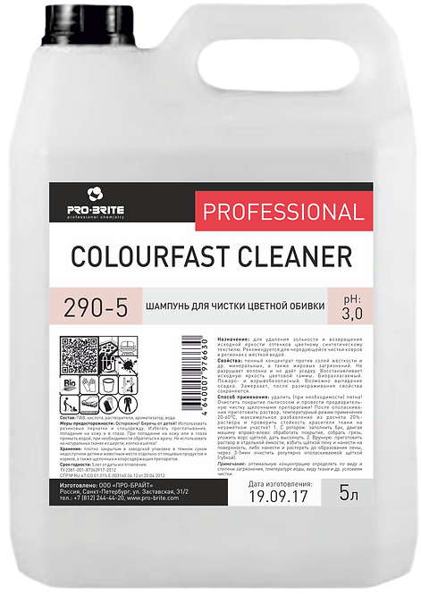Арт.290-5 Colourfast Cleaner