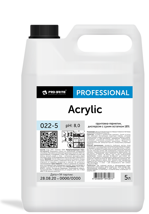 Арт.022-5 Acrylic