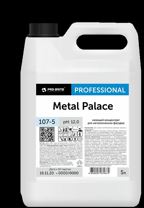 Арт.107-5 Metall Palace