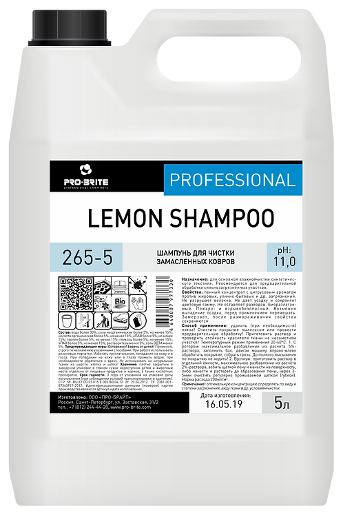 Арт.265-5 Lemon Shampoo