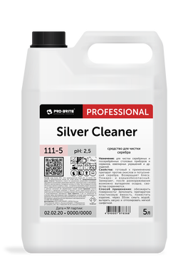 Арт.111-5 Silver Cleaner