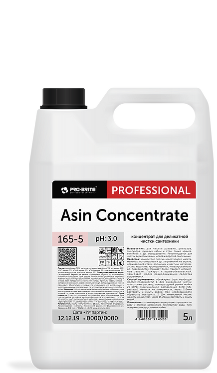 Арт.165-5 Asin Concentrate