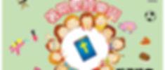 2019親子講座_edited.jpg
