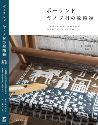 ポーランド ヤノフ村の絵織物: 二重織りの技法と伝統文化が生まれた小さな村を訪ねて 発売!