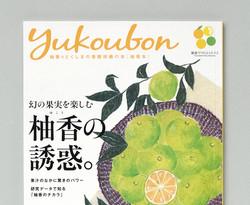 yukou_top