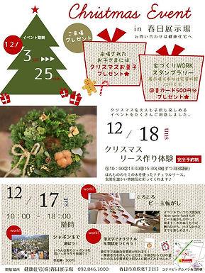 クリスマスイベントin健康住宅春日展示場