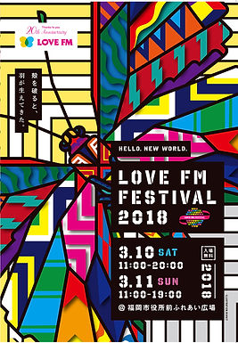 LOVE FM FESTIVAL 2018 イベント出展