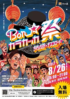 Bonカラッカ祭〜光の道★デスコロード in 福岡県福津市福間海岸