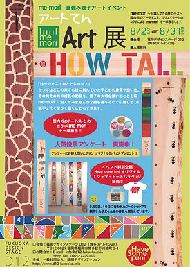 「me-mori アート展」開催中! 9月14日まで延長決定。