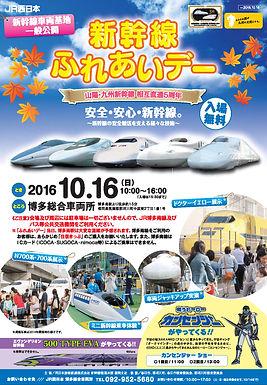 「新幹線ふれあいデー」関連イベント at 博多南駅ビル