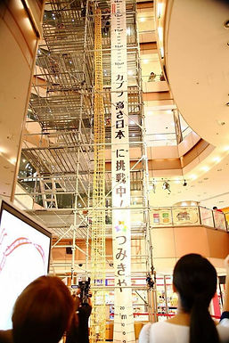 「目指せ!日本記録更新カプラ高さ積み」イベントに参加します。