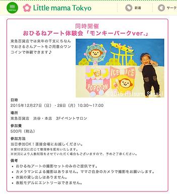 12/27〜28 東急百貨店 渋谷本店 おひるねアート体験会に出展