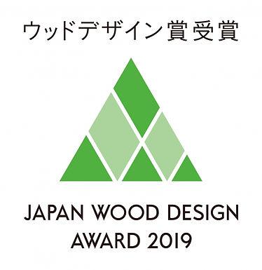 ウッドデザイン賞2019受賞!!!