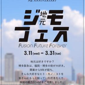 博多阪急 POP UP SHOP  3/11〜17