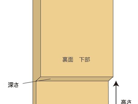 巾木のある場合の<me-mori>設置案