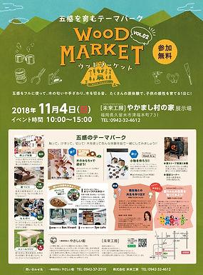 五感を育むテーマパーク 『WOOD Market』