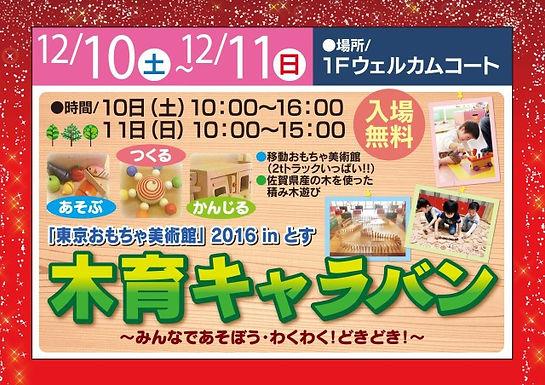 「東京おもちゃ美術館」2016inとす 木育キャラバン