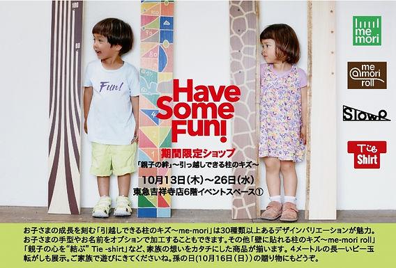 東急吉祥寺店にて「親子の絆」イベント開催中!