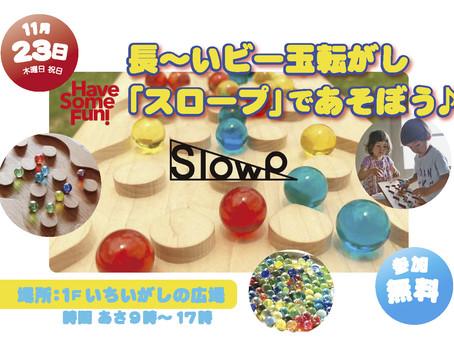 イオンモール八幡東 SlowPイベント