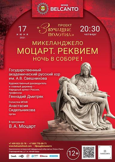 17-06-Моцарт-Реквием_Микеланджело (1).jp