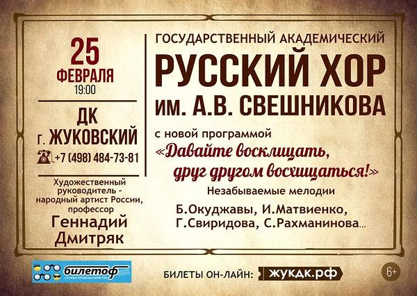 Жуковский ДК.jpg