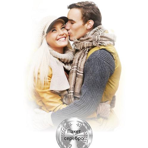 """Серебряный пакет """"Он и она. Как создать счастливые отношения"""" 1 месяц"""