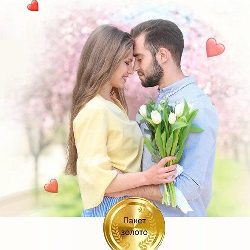"""Золотой пакет """"Он и она. Как создать счастливые отношения"""" 2 месяца"""