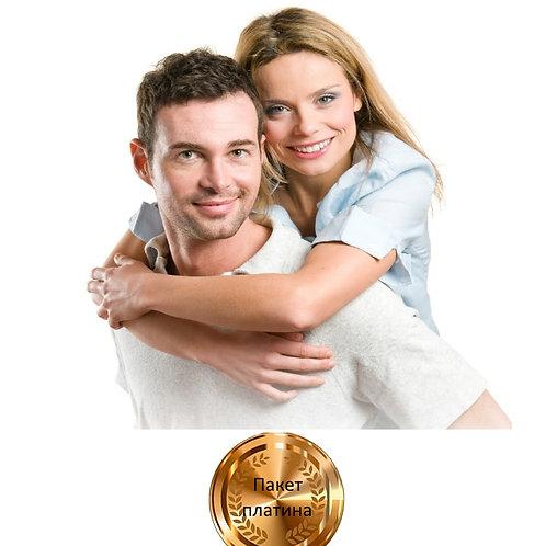 """Платиновый пакет """"Он и она. Как создать счастливые отношения"""" 3,5 месяца"""