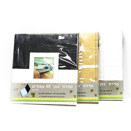 אלבום עם דפי פרגמנט לעיצוב