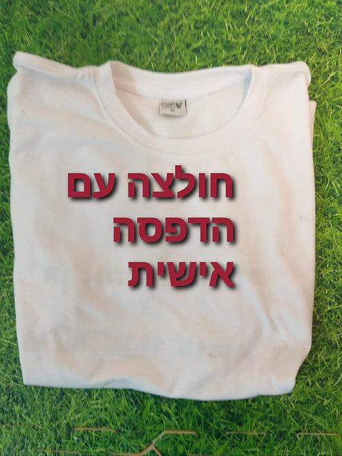חולצה עם הדפסה אישית