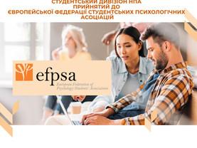 Студентський дивізіон НПА прийнятий до EFPSA