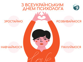 Колеги, вітаємо з Всеукраїнським днем психолога!