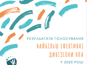 НАЙБІЛЬШ ЕФЕКТИВНІ ДИВІЗІОНИ У 2020 РОЦІ