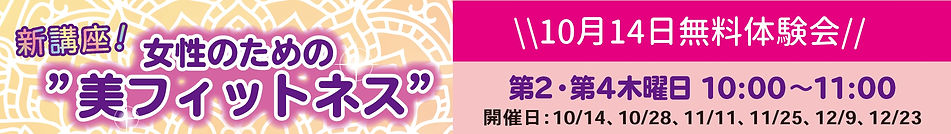 美フィットネスBANA-.jpg