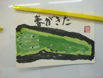 生徒さんの作品です