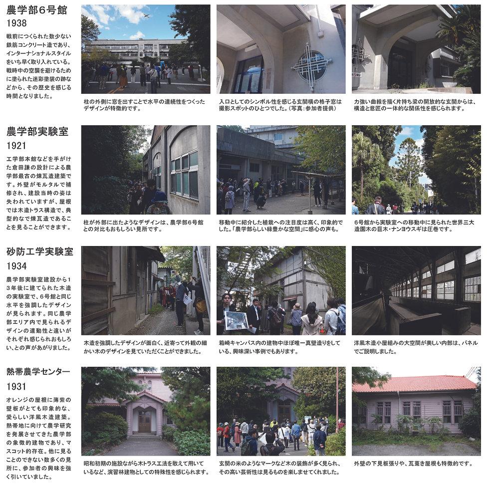 FAF報告書_九州大学近代建築物ツアー_斉藤会員作成.jpg