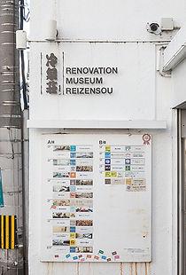 reizensou_photo02.jpg